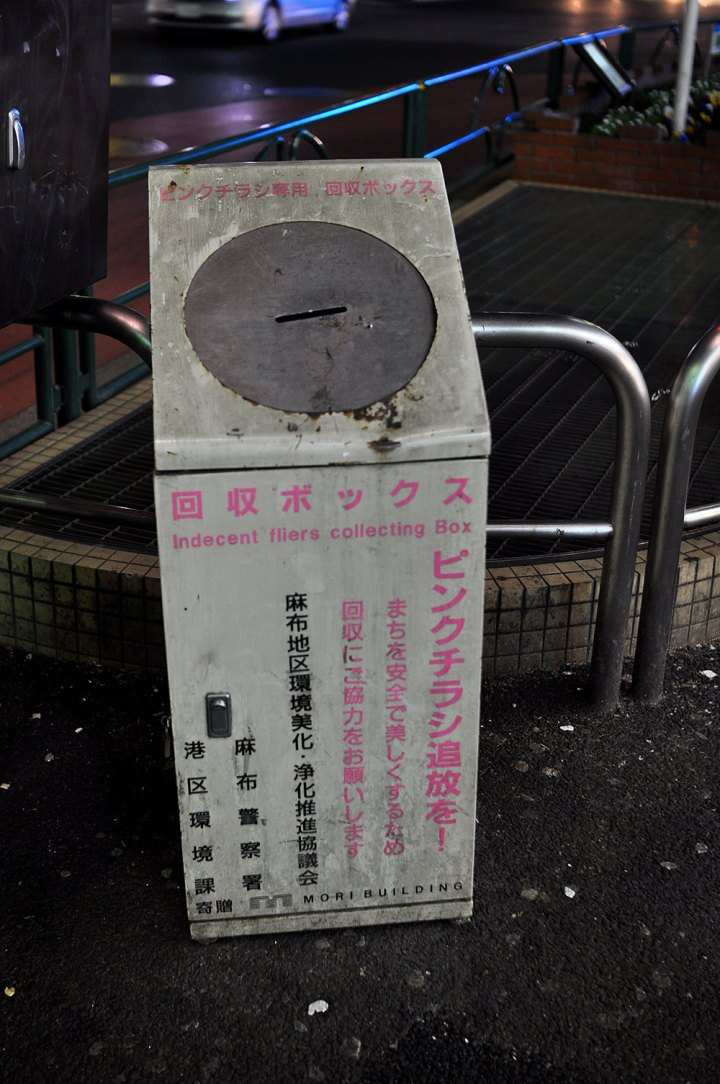 Trash can for indecent material in Roppongi, Tokyo