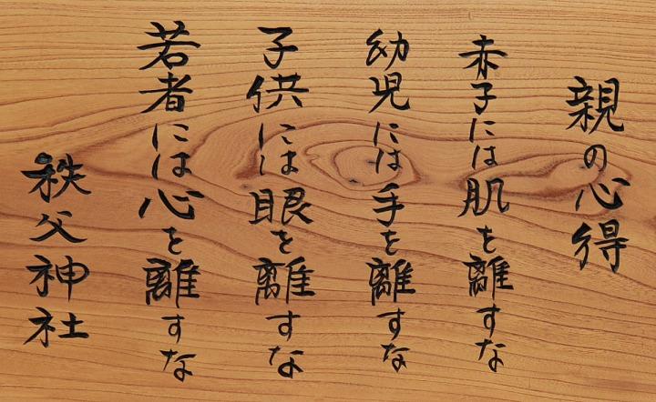 chichibujinja_4761