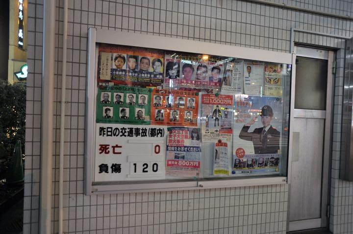 traffic_injuries_tokyo_police_box_8367