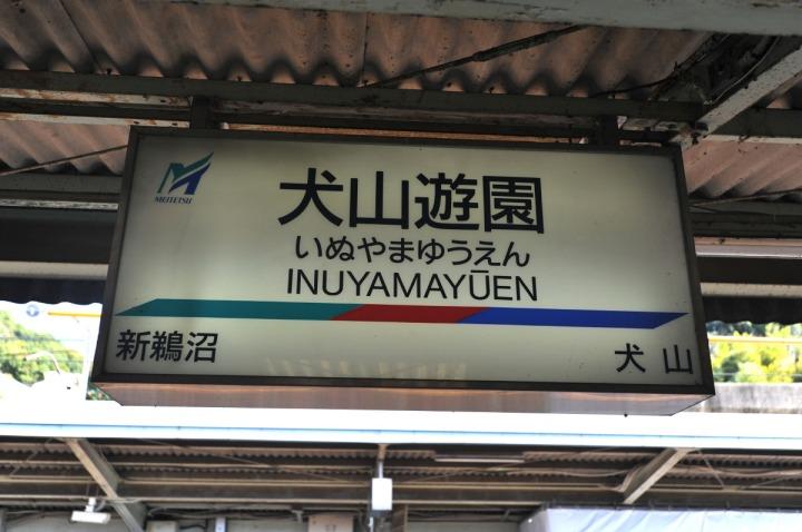 inuyamayuen_1586