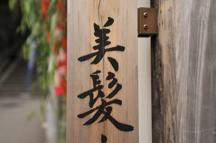 suikinkutsu_shinjouin_temple_1687