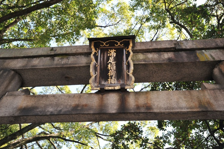 manzokuinarijinja_kyoto_8575