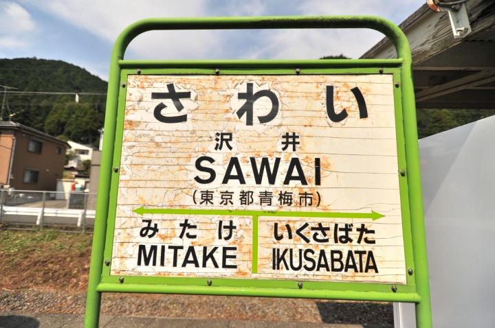 okutama_sawai_2908