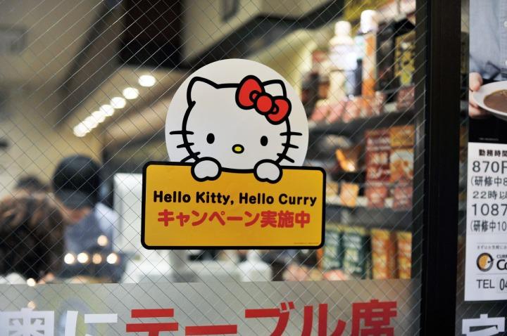 hello_kitty_hello_curry_2107