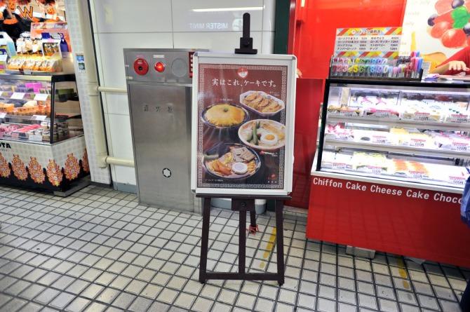 maplies_cake_shinjuku_station_5906