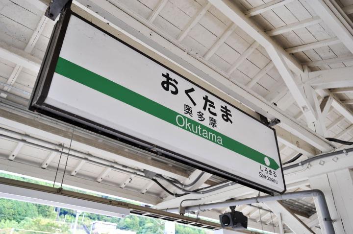 okutama_station_5528