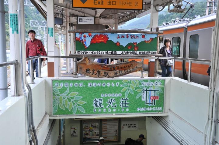 okutama_station_5530