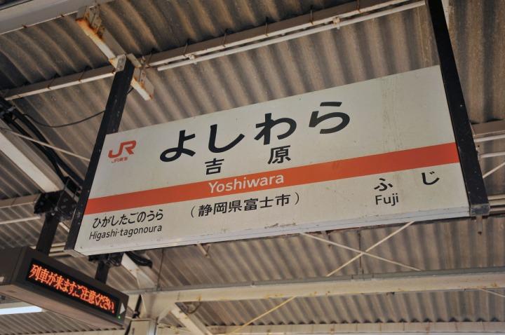 yoshiwara_station_5397