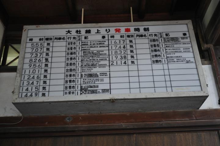 shimane_taishaeki_2685