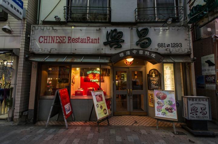 yokohama_chinatown_7179