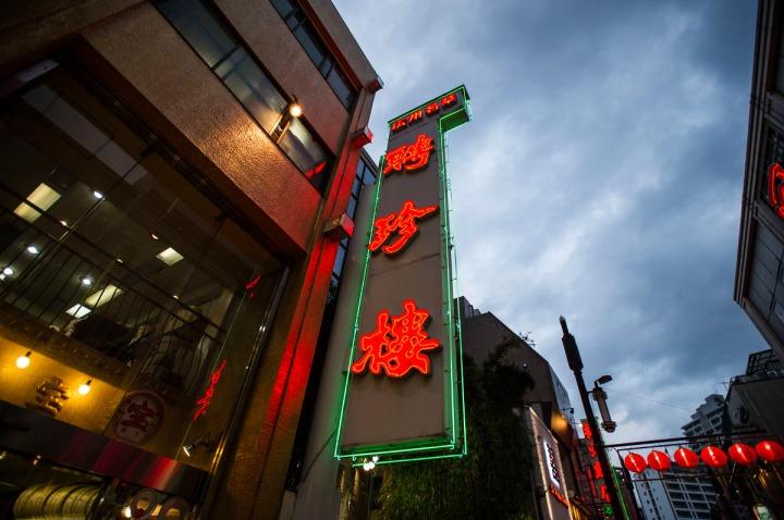 yokohama_chinatown_7198