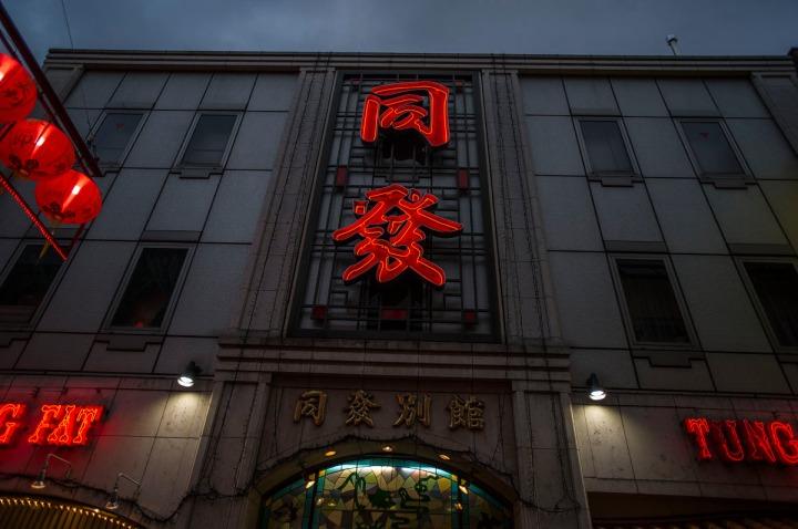 yokohama_chinatown_7199