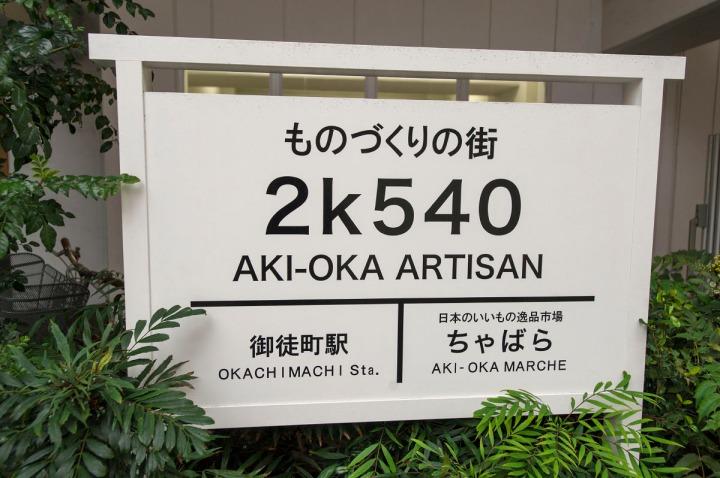 aki_oka_artisan_6107