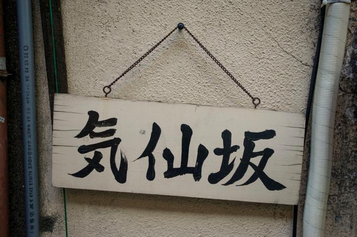 golden_gai_shinjuku_2354