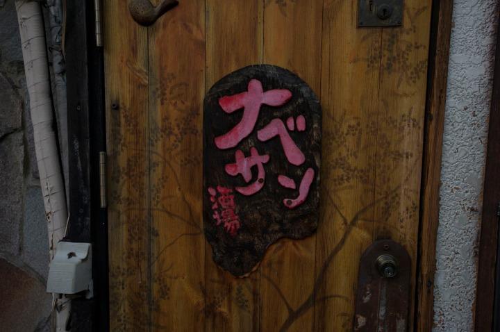 golden_gai_shinjuku_2411