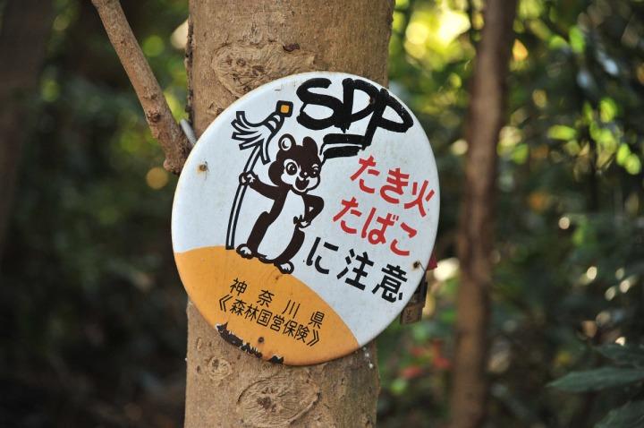 enoshima_animals_0866