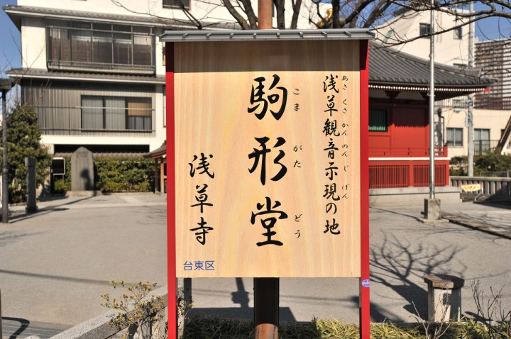 komagatado_asakusa_7459