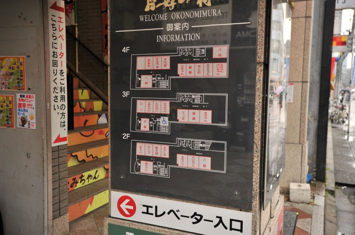 okonomimura_hiroshima_9102