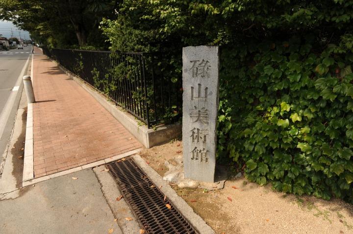 nagano_rokuzan_ogiwara_museum_2010