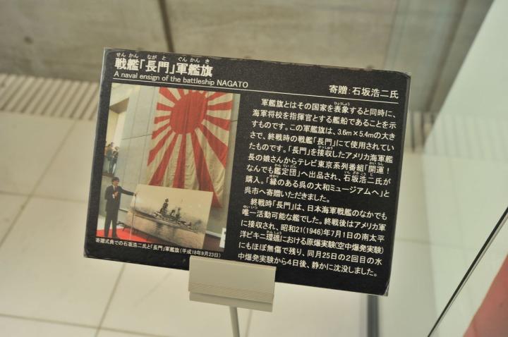 yamato_battleship_kure_9345