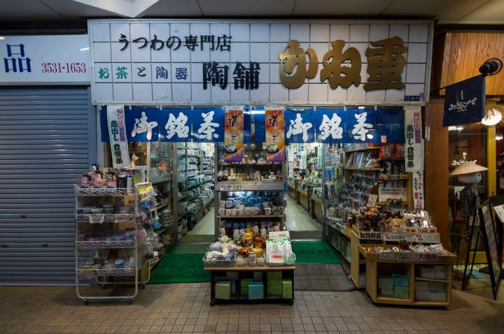 tsukishima_shotengai_stores_8634