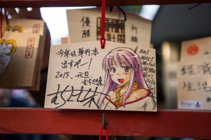 hatsumode_kanda_ema_2015_1883