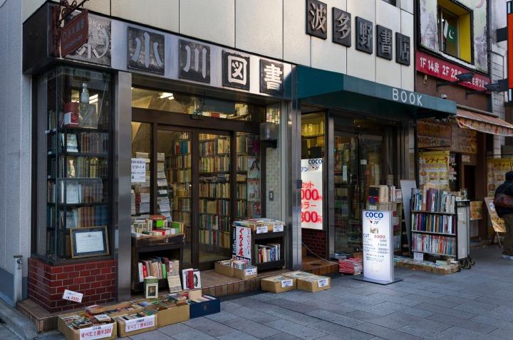 jimbocho_bookstores_0989