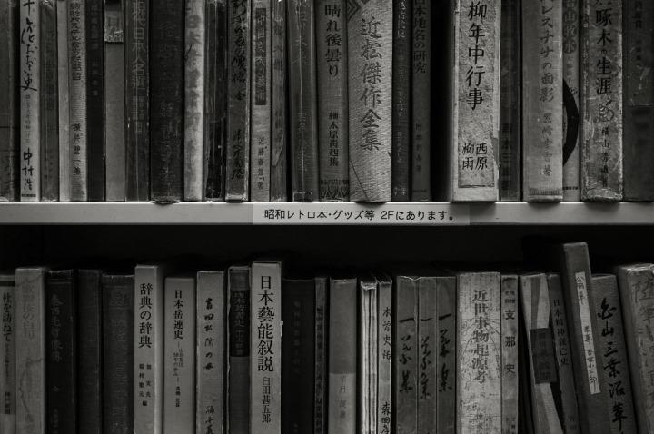 jimbocho_bookstores_0994