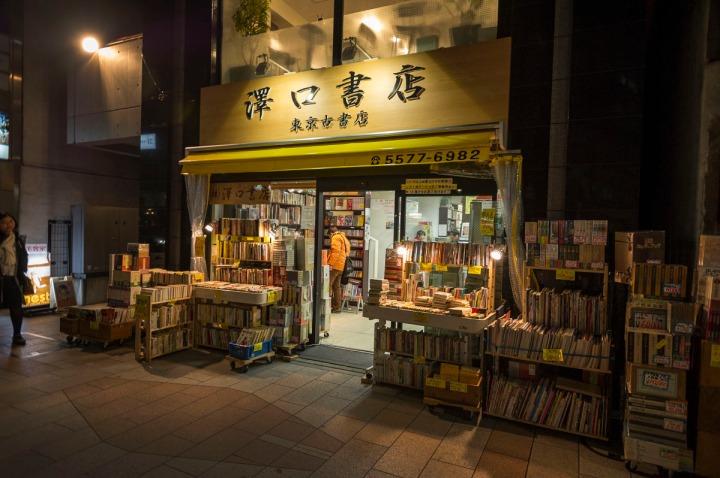 jimbocho_bookstores_1122