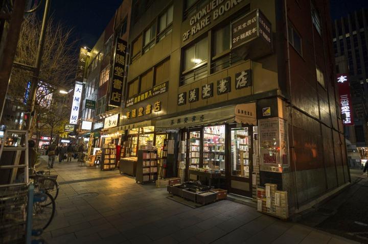 jimbocho_bookstores_1137