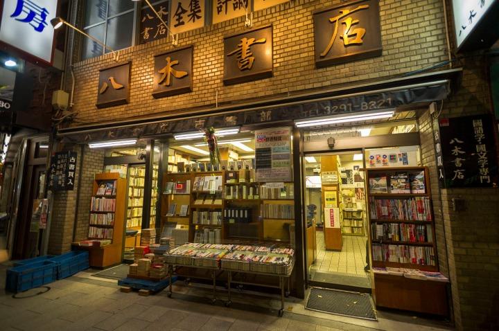 jimbocho_bookstores_1147
