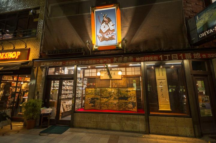 jimbocho_bookstores_1150