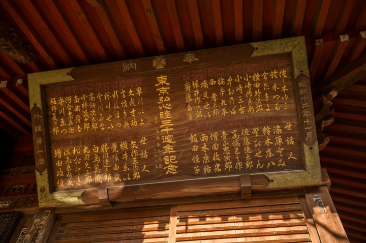 gokokuji_temple_4850